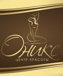 Оникс - центр красоты